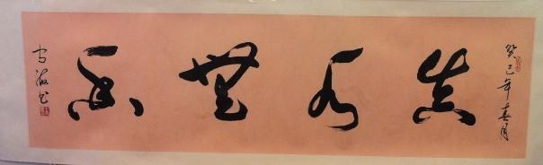 著名军旅书法家,湖南省永州军分区司令员王守海大校创作的捐赠书法图片