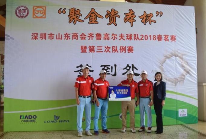 高尔夫球队秘书长,冠名赞助商聚金资本合伙人宁彬致辞并宣布比赛规则.